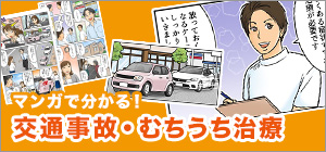 交通事故治療のマンガ